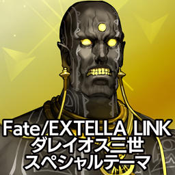 Fate Extella シリーズ公式ニュース